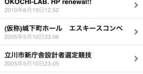 OKOCHI-LAB. HP renewal!!