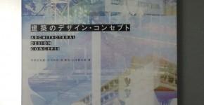 「建築のデザイン・コンセプト」(彰国社)出版のお知らせ