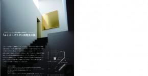 『ルイス・バラガン 空間の読解』出版記念トークセッション ルイス・バラガン再発見の旅