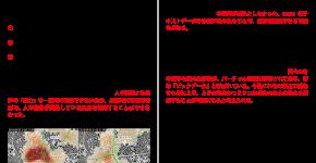 都市のイベントにおける人の集合・離散 —ジオタグ付きtweetの時空間特性に基づく記述・類型化—
