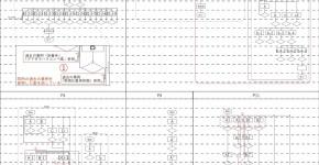 現代日本のアトリエ系設計組織を対象とした建築設計プロセスの記述・分析