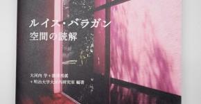 『ルイス・バラガン 空間の読解』(彰国社)出版のお知らせ